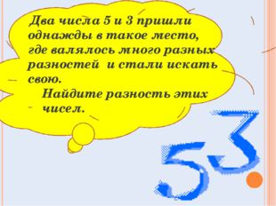 Два числа 5 и 3 пришли однажды в такое место, где валялось много разных разн