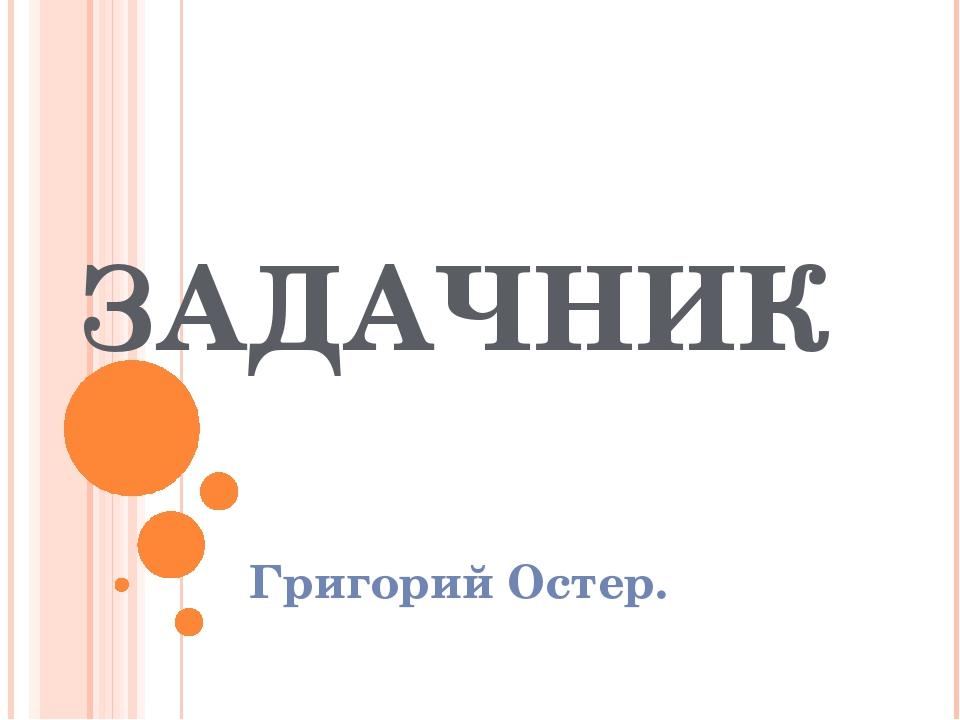 ЗАДАЧНИК Григорий Остер.