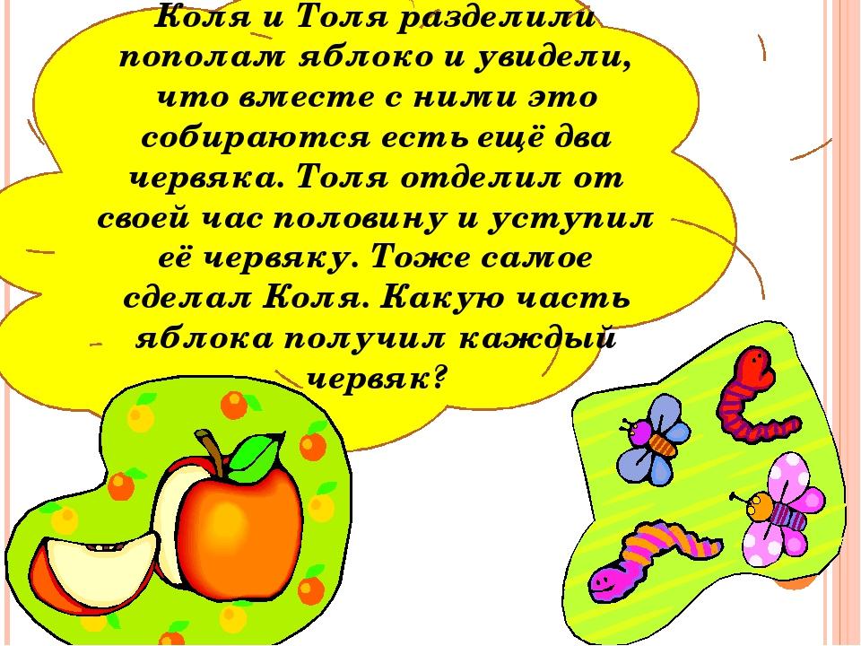Коля и Толя разделили пополам яблоко и увидели, что вместе с ними это собира...