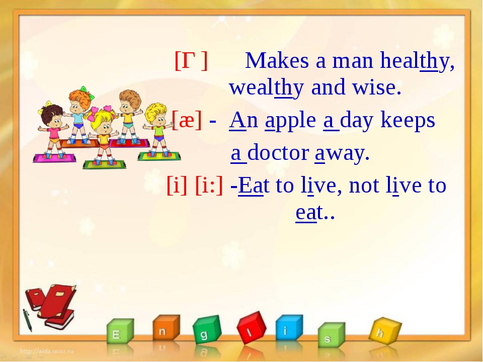 [Ɵ] Makes a man healthy, wealthy and wise. [æ] - An apple a day keeps a doct...