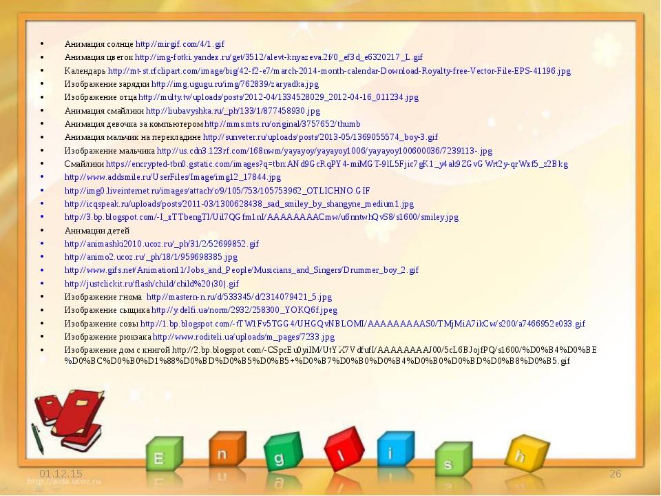 Анимация солнце http://mirgif.com/4/1.gif Анимация цветок http://img-fotki.ya...