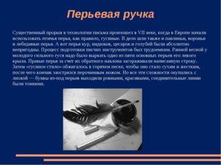 Перьевая ручка Существенный прорыв в технологии письма произошел в VII веке,