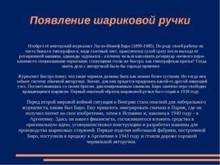 Появление шариковой ручки Изобрел её венгерский журналист Ласло-Иожеф Биро (1