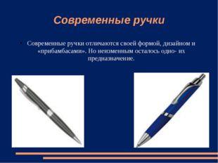 Современные ручки Современные ручки отличаются своей формой, дизайном и «приб