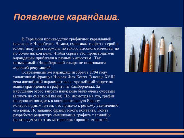 Появление карандаша. В Германии производство графитных карандашей началось в...