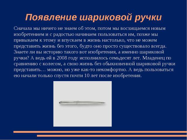 Появление шариковой ручки Сначала мы ничего не знаем об этом, потом мы восхищ...