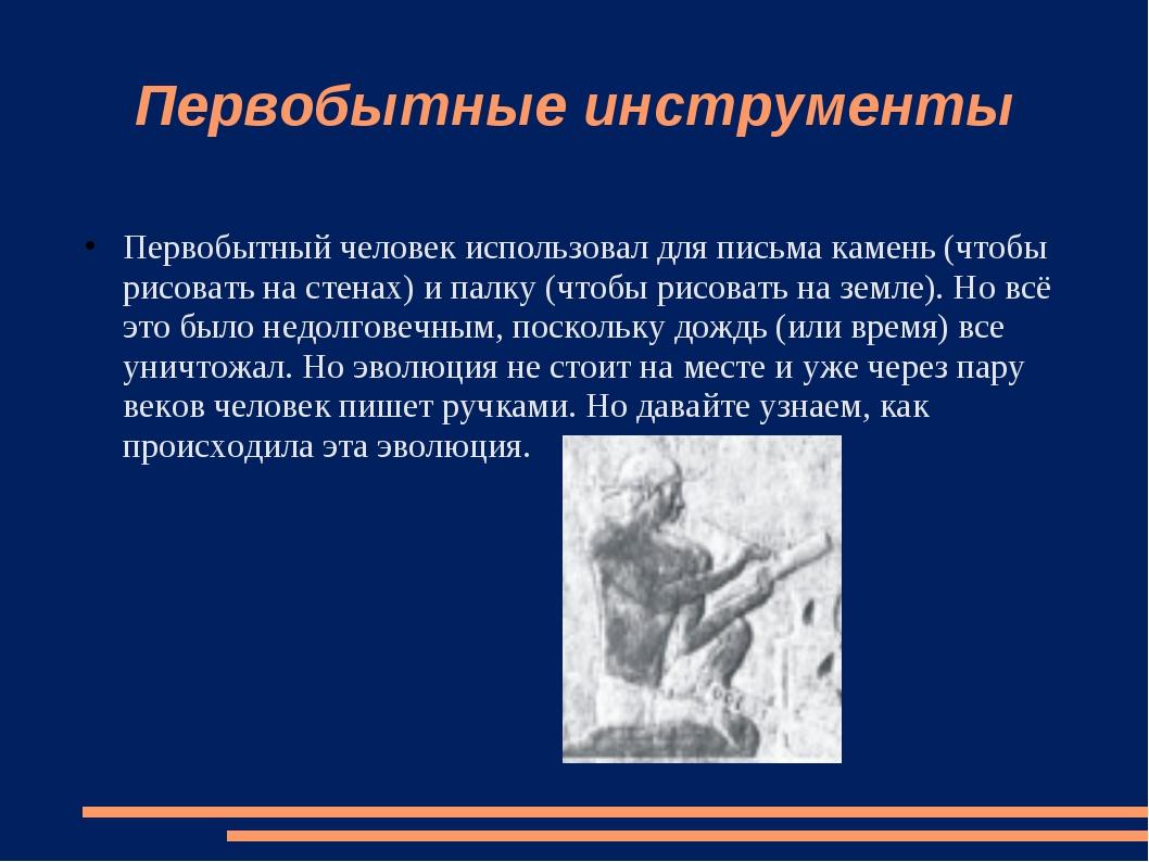 Первобытные инструменты Первобытный человек использовал для письма камень (чт...