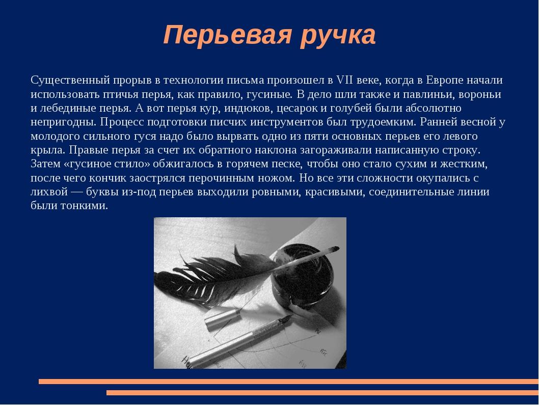 Перьевая ручка Существенный прорыв в технологии письма произошел в VII веке,...