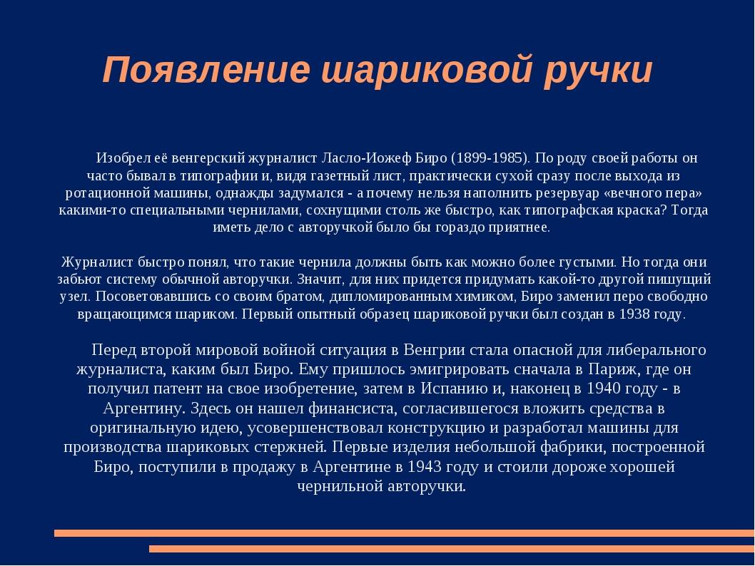 Появление шариковой ручки Изобрел её венгерский журналист Ласло-Иожеф Биро (1...