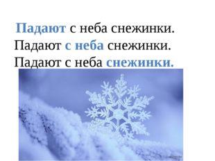 Падают с неба снежинки. Падают с неба снежинки. Падают с неба снежинки.