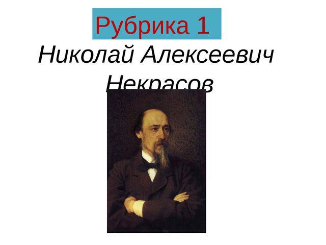 Николай Алексеевич Некрасов Рубрика 1