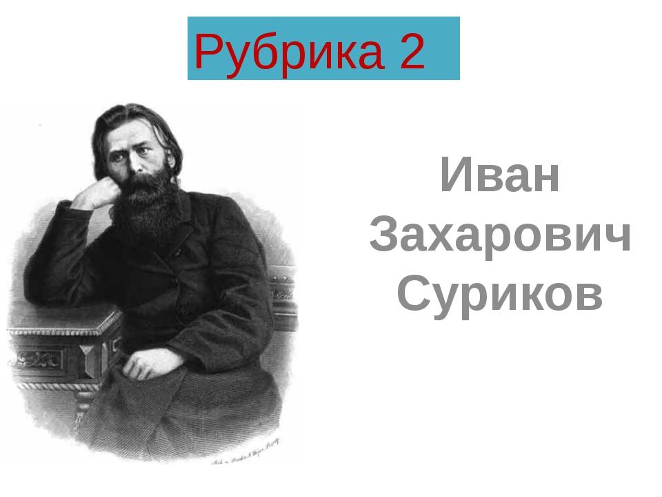 Иван Захарович Суриков Рубрика 2