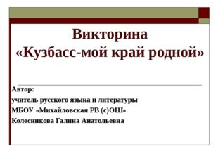 Викторина «Кузбасс-мой край родной» Автор: учитель русского языка и литератур