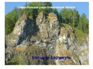 Самое большое озеро Кемеровской области. Большой Берчикуль