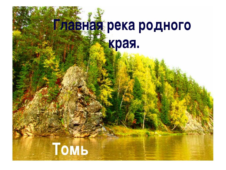 Главная река родного края. Томь