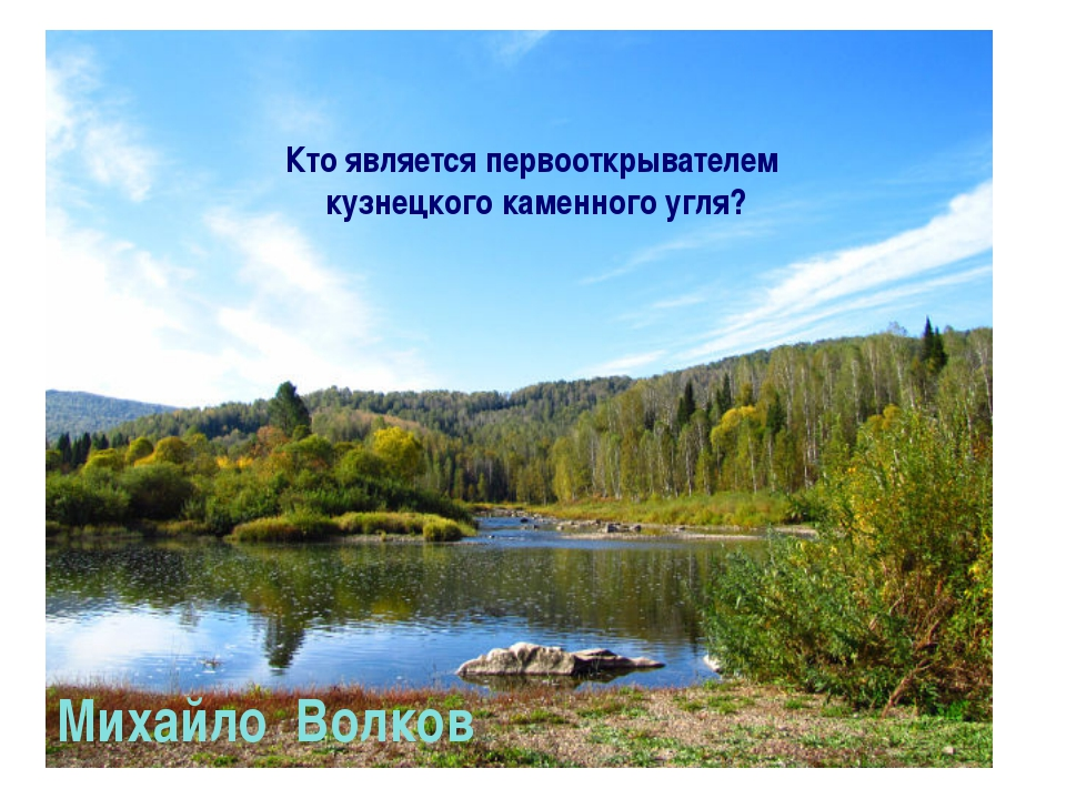 Кто является первооткрывателем кузнецкого каменного угля? Михайло Волков