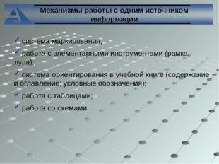 Механизмы работы с одним источником информации система маркирования; работа