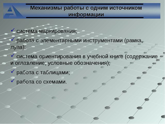Механизмы работы с одним источником информации система маркирования; работа...
