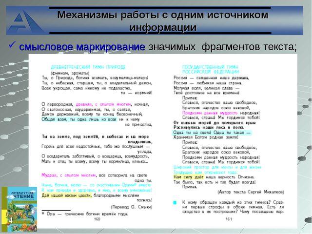 Механизмы работы с одним источником информации смысловое маркирование значим...