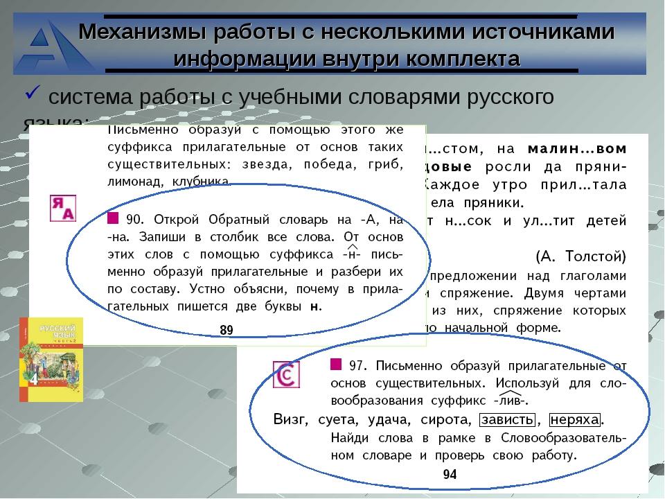 Механизмы работы с несколькими источниками информации внутри комплекта систе...