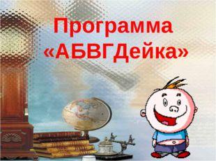 Программа «АБВГДейка»