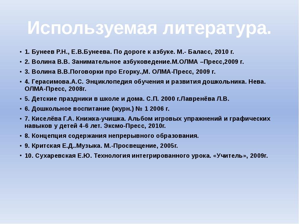 Используемая литература. 1. Бунеев Р.Н., Е.В.Бунеева. По дороге к азбуке. М.-...