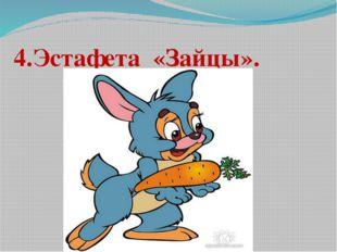 4.Эстафета «Зайцы». Попова Наталья Викторовна