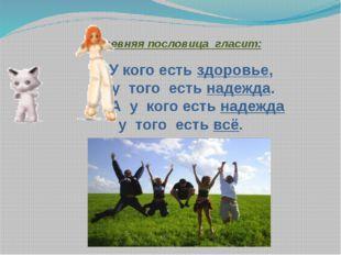 Древняя пословица гласит: У кого есть здоровье, у того есть надежда. А у кого