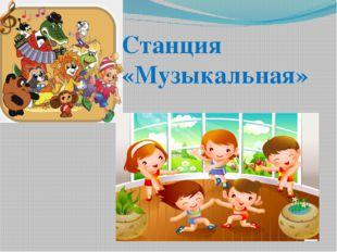 Станция «Музыкальная» Попова Наталья Викторовна