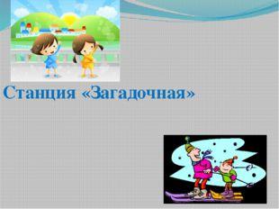Станция «Загадочная» Попова Наталья Викторовна