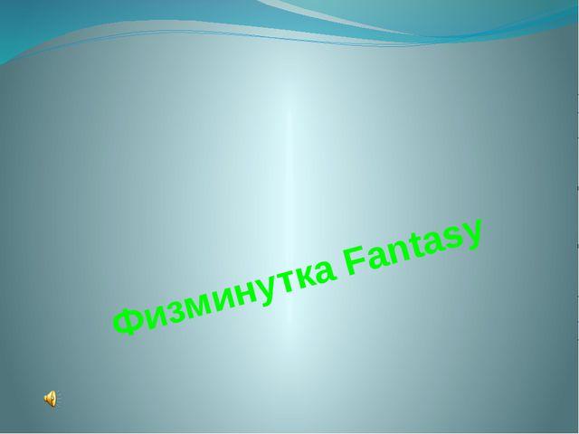 Физминутка Fantasy Попова Н.В.