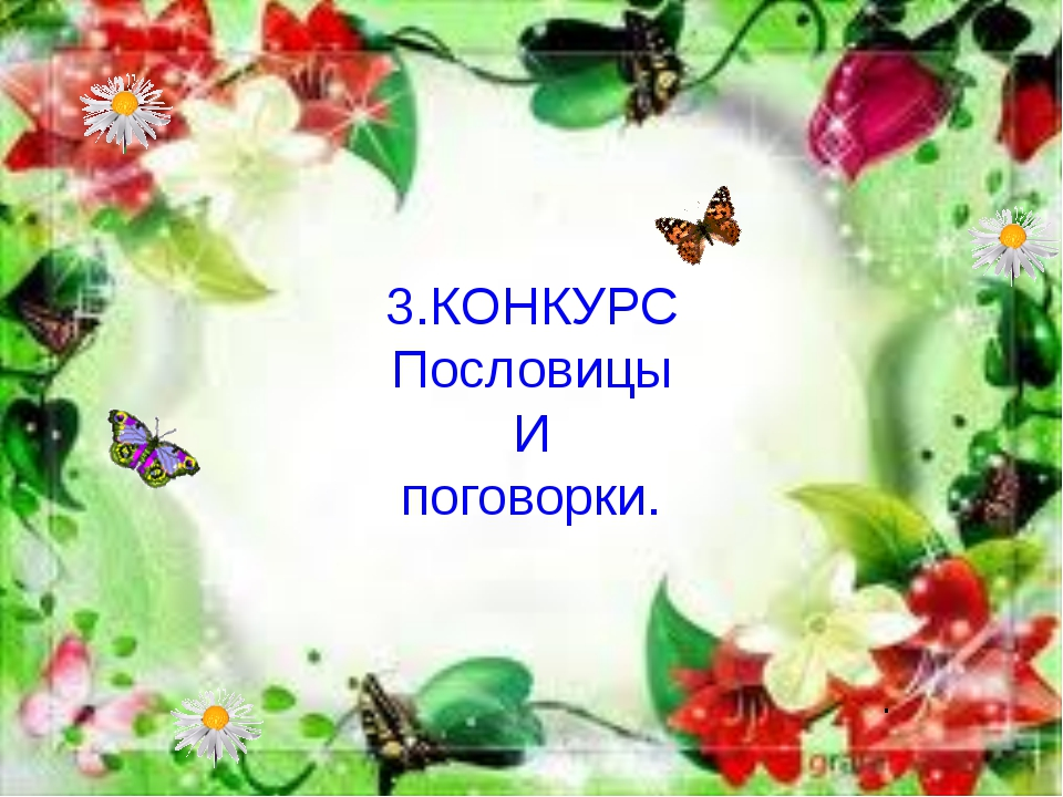 3.КОНКУРС Пословицы И поговорки. . Попова Наталья Викторовна