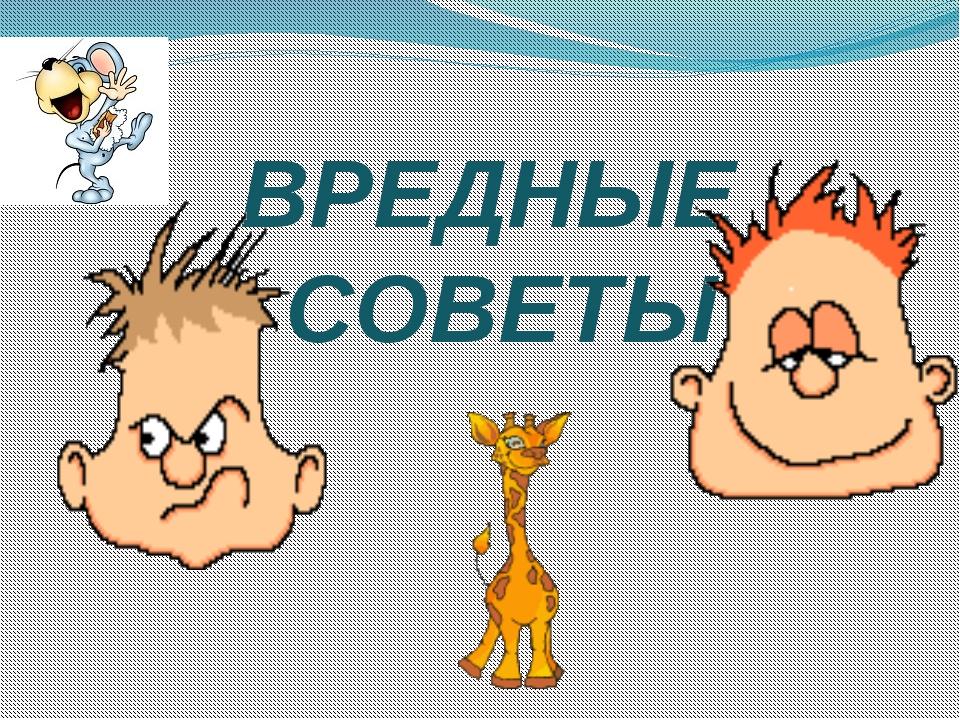 ВРЕДНЫЕ СОВЕТЫ Попова Наталья Викторовна