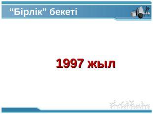 """""""Бірлік"""" бекеті 1997 жыл"""