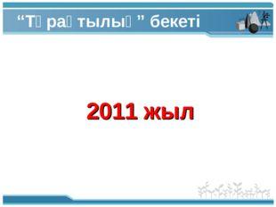 """""""Тұрақтылық"""" бекеті 2011 жыл"""