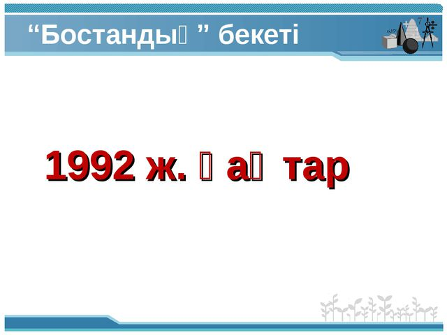 """""""Бостандық"""" бекеті 1992 ж. қаңтар"""