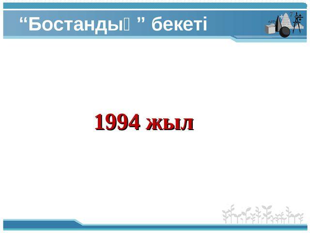 """""""Бостандық"""" бекеті 1994 жыл"""