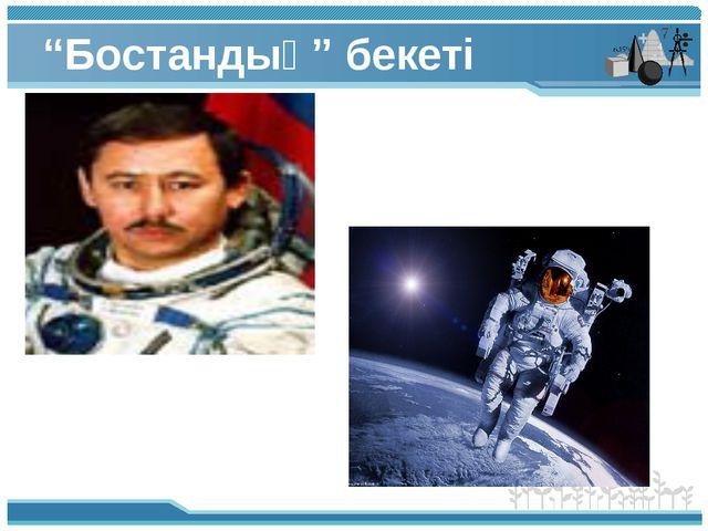 """""""Бостандық"""" бекеті"""