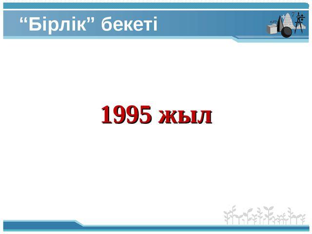 """""""Бірлік"""" бекеті 1995 жыл"""