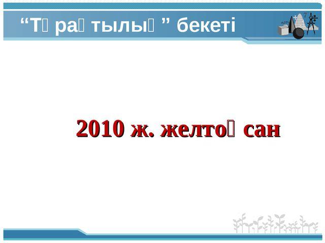 """""""Тұрақтылық"""" бекеті 2010 ж. желтоқсан"""