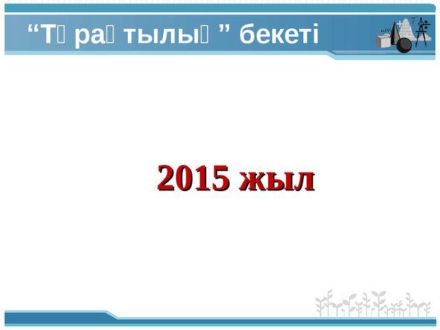 """""""Тұрақтылық"""" бекеті 2015 жыл"""
