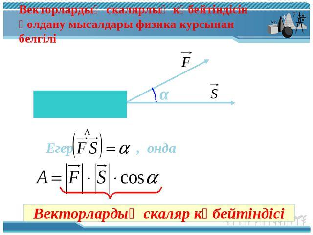 Векторлардың скалярлық көбейтіндісін қолдану мысалдары физика курсынан белгіл...