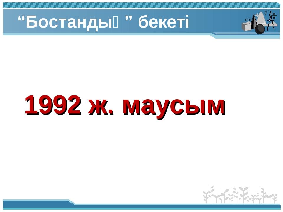 """""""Бостандық"""" бекеті 1992 ж. маусым"""