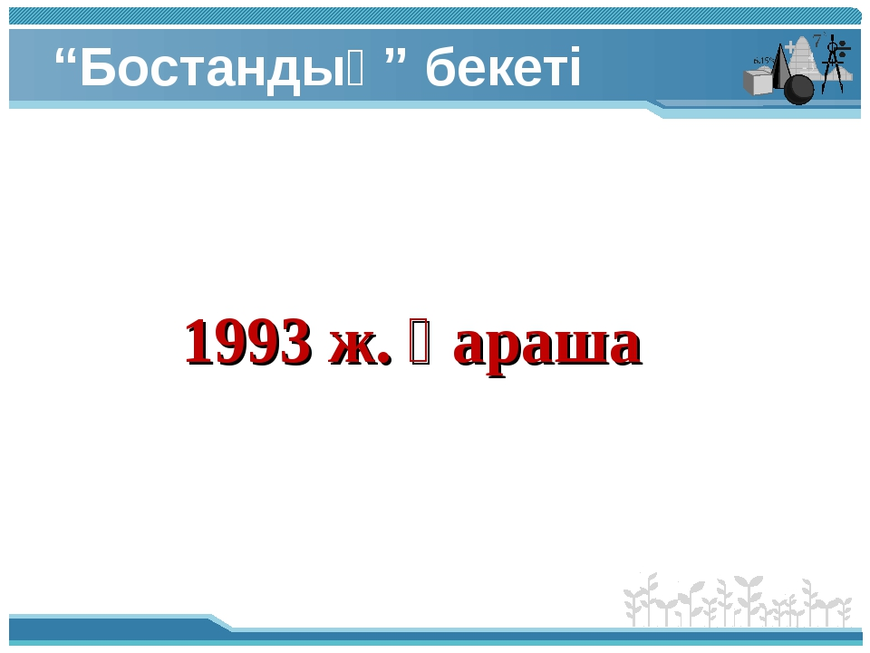 """""""Бостандық"""" бекеті 1993 ж. қараша"""