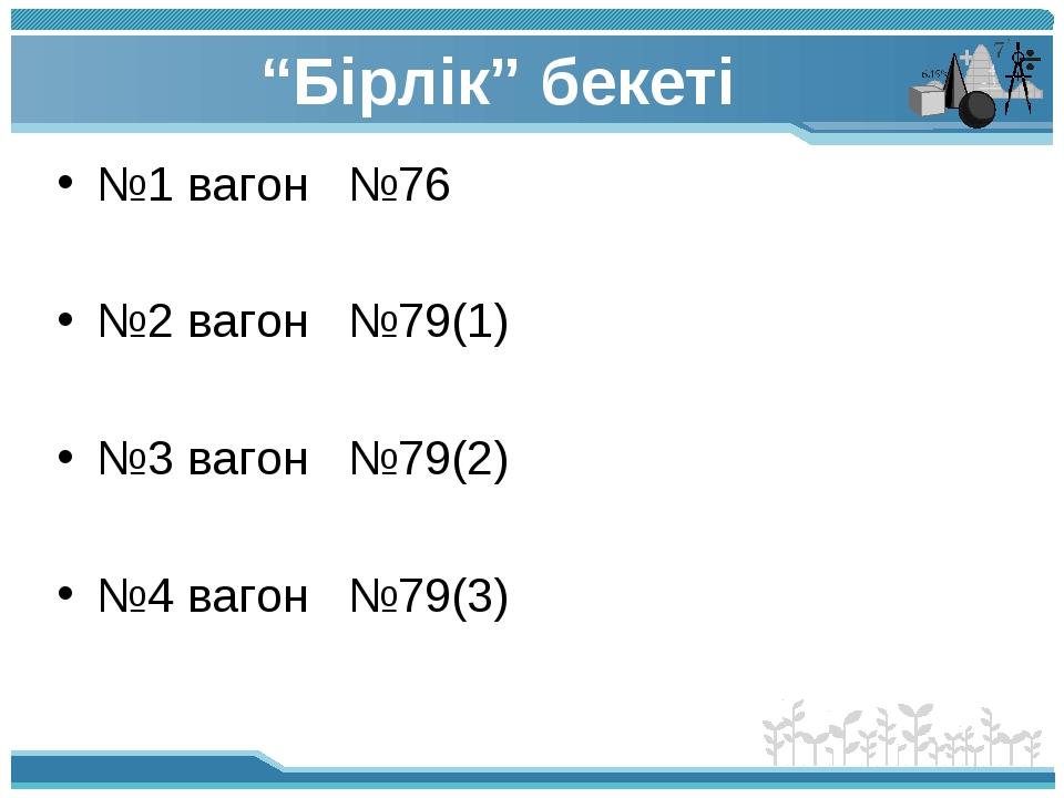 """""""Бірлік"""" бекеті №1 вагон №76 №2 вагон №79(1) №3 вагон №79(2) №4 вагон №79(3)"""