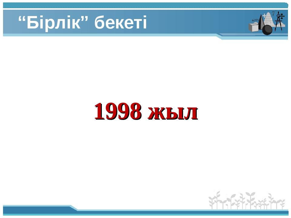 """""""Бірлік"""" бекеті 1998 жыл"""