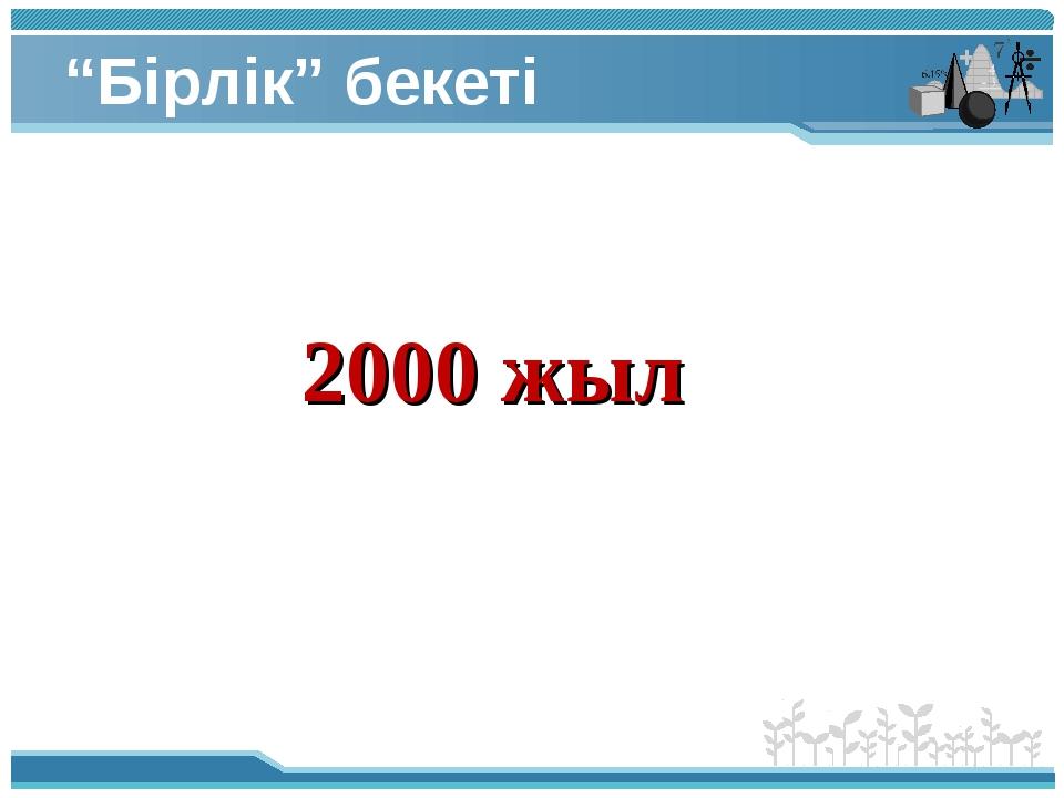"""""""Бірлік"""" бекеті 2000 жыл"""