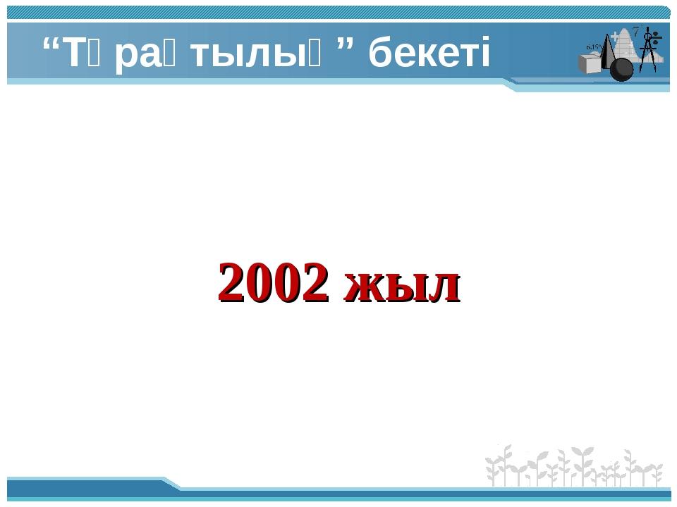 """""""Тұрақтылық"""" бекеті 2002 жыл"""