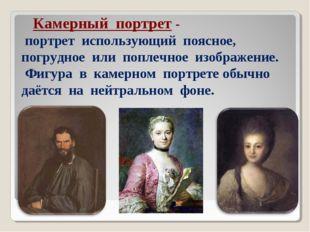 Камерный портрет- портрет использующий поясное, погрудное или поплечное изо