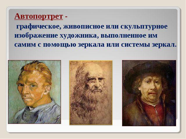 Автопортрет- графическое, живописное или скульптурное изображение художника...